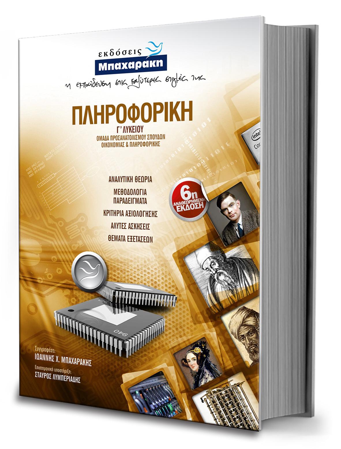 Εκδόσεις Μπαχαράκη: Βίβλίο με τίτλο: ΑΝΑΠΤΥΞΗ ΕΦΑΡΜΟΓΩΝ ΣΕ ΠΡΟΓΡΑΜΜΑΤΙΣΤΙΚΟ ΠΕΡΙΒΑΛΛΟΝ Σπουδών Οικονομίας και Πληροφορικής Γ' Λυκείου