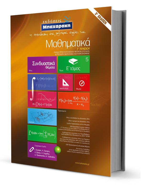 Εκδόσεις Μπαχαράκη: ΣΥΝΔΥΑΣΤΙΚΑ ΘΕΜΑΤΑ 5ος τόμος Θετικής – Οικονομίας & Πληροφορικής Γ΄ Λυκείου