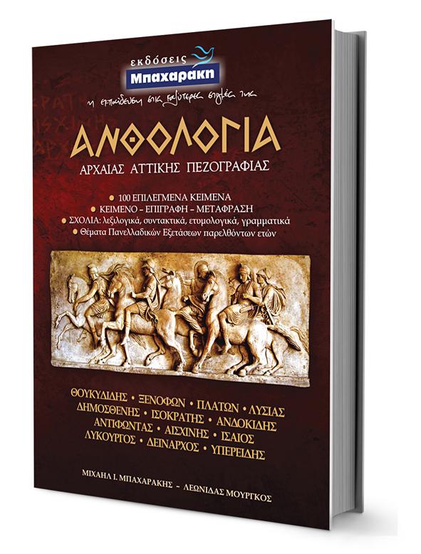 Εκδόσεις Μπαχαράκη: ΑΝΘΟΛΟΓΙΑ Αρχαίας Αττικής Πεζογραφίας (Ανθρωπιστικών Σπουδών) Β΄ & Γ΄ Λυκείου
