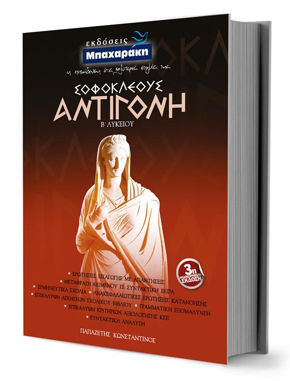 Εκδόσεις Μπαχαράκη: Βίβλίο με τίτλο: ΣΟΦΟΚΛΕΟΥΣ ΑΝΤΙΓΟΝΗ Γενικής Παιδείας Β΄ Λυκείου