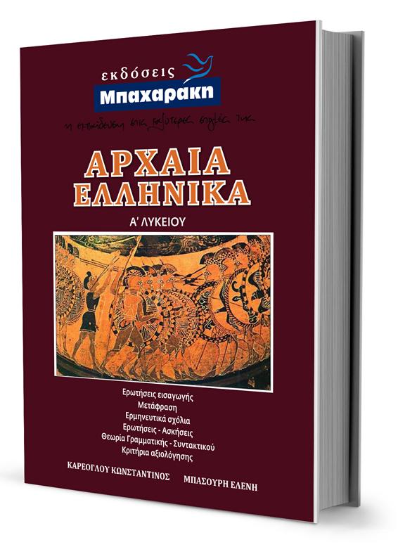 Εκδόσεις Μπαχαράκη: Βίβλίο με τίτλο: ΑΡΧΑΙΑ ΕΛΛΗΝΙΚΑ Α΄ Λυκείου