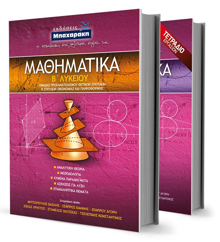 Εκδόσεις Μπαχαράκη: Βίβλίο με τίτλο: ΜΑΘΗΜΑΤΙΚΑ Θετικών Σπουδών Β΄ Λυκείου (& Τετράδιο εργασιών)
