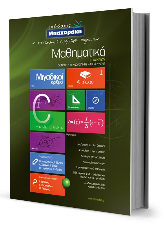 Εκδόσεις Μπαχαράκη: ΜΙΓΑΔΙΚΟΙ ΑΡΙΘΜΟΙ 1ος τόμος Θετικής – Οικονομίας & Πληροφορικής Γ΄ Λυκείου
