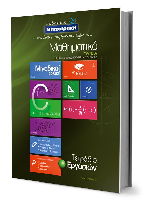 Εκδόσεις Μπαχαράκη: Βίβλίο με τίτλο: ΜΙΓΑΔΙΚΟΙ ΑΡΙΘΜΟΙ (Τετράδιο Εργασιών) 1ος τόμος Θετικής – Οικονομίας & Πληροφορικής Γ΄ Λυκείου