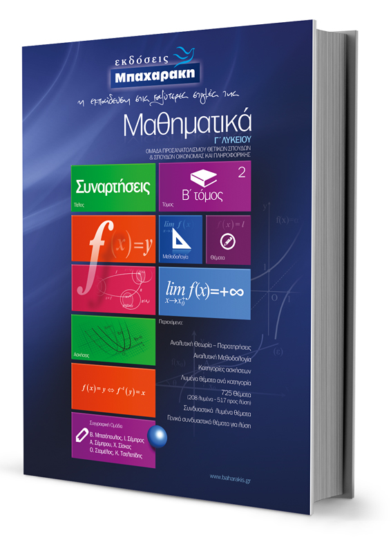 Εκδόσεις Μπαχαράκη: ΣΥΝΑΡΤΗΣΕΙΣ 2ος τόμος  Θετικής – Οικονομίας & Πληροφορικής Γ΄ Λυκείου