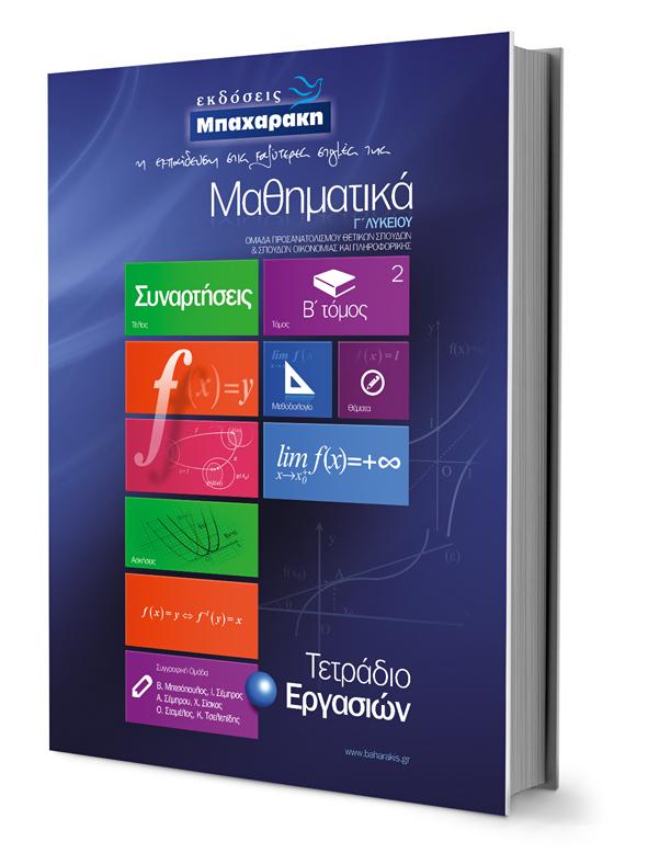 Εκδόσεις Μπαχαράκη: Βίβλίο με τίτλο: ΣΥΝΑΡΤΗΣΕΙΣ (Τετράδιο Εργασιών) 2ος τόμος Θετικής – Οικονομίας & Πληροφορικής Γ΄ Λυκείου