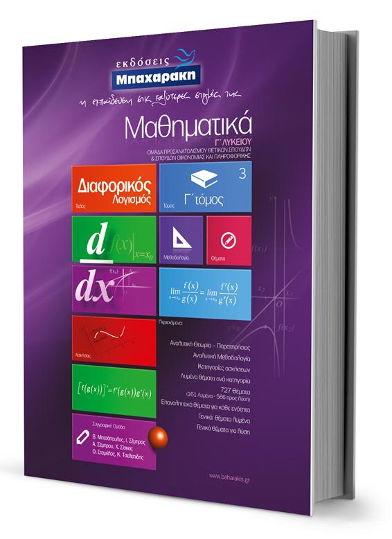 Εκδόσεις Μπαχαράκη: ΔΙΑΦΟΡΙΚΟΣ ΛΟΓΙΣΜΟΣ 3ος τόμος Θετικής – Οικονομίας & Πληροφορικής Γ΄ Λυκείου