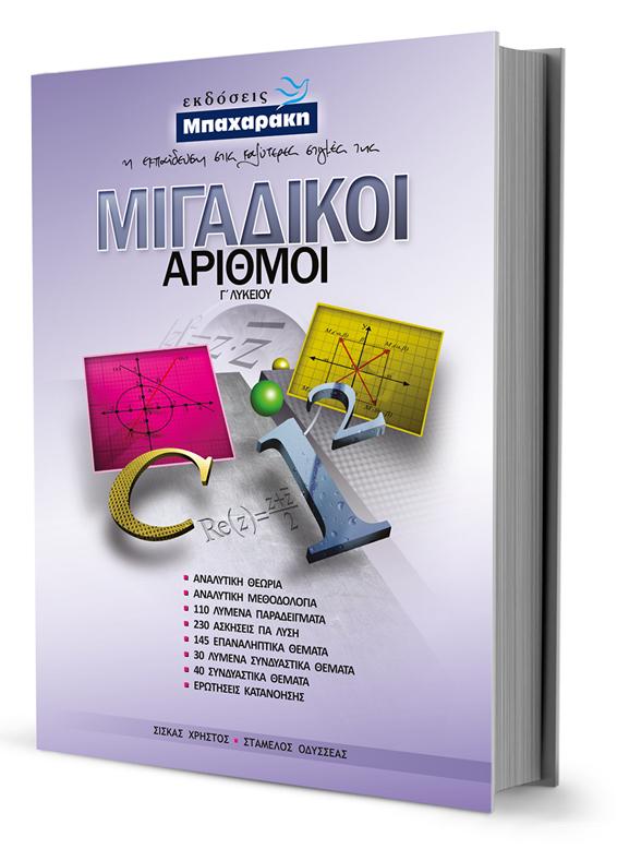 Εκδόσεις Μπαχαράκη: Βίβλίο με τίτλο: ΜΙΓΑΔΙΚΟΙ ΑΡΙΘΜΟΙ Γ΄ Λυκείου
