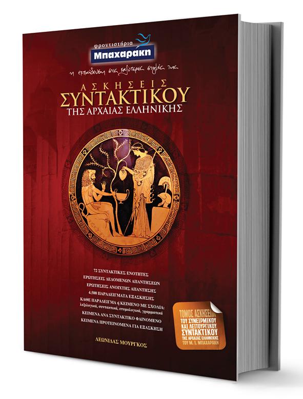 Εκδόσεις Μπαχαράκη: Βίβλίο με τίτλο: ΑΣΚΗΣΕΙΣ ΣΥΝΤΑΚΤΙΚΟΥ της Αρχαίας Ελληνικής