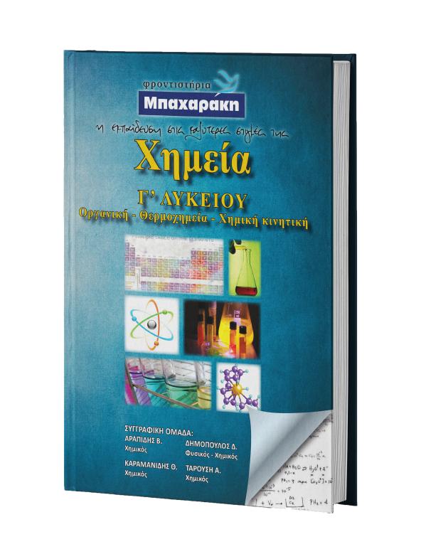 Εκδόσεις Μπαχαράκη: Βίβλίο με τίτλο: ΧΗΜΕΙΑ Θετικών Σπουδών Β΄ & Γ΄ Λυκείου