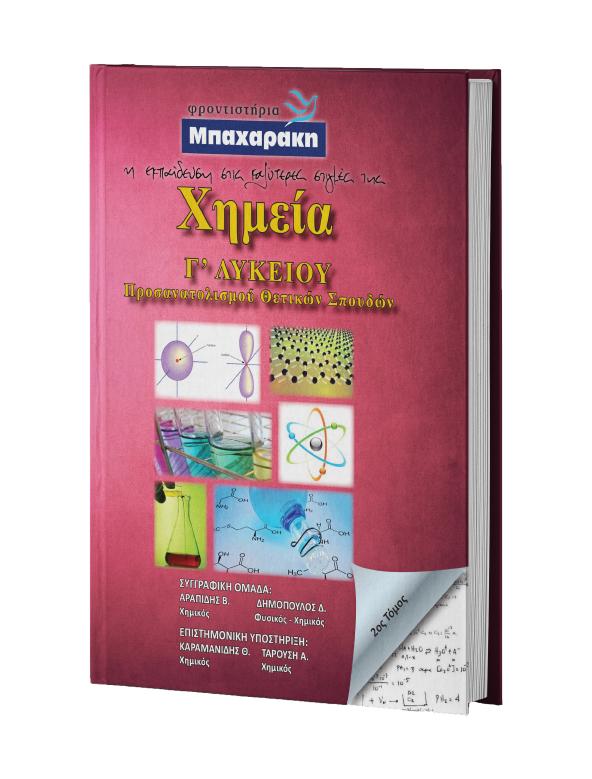 Εκδόσεις Μπαχαράκη: Βίβλίο με τίτλο: ΧΗΜΕΙΑ Θετικών Σπουδών Γ΄ Λυκείου 2ος τόμος