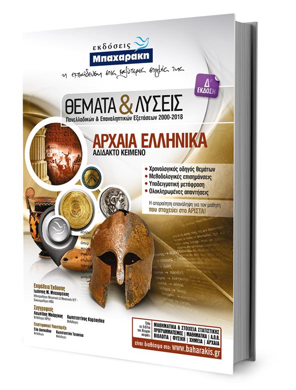 Εκδόσεις Μπαχαράκη: Βίβλίο με τίτλο: ΘΕΜΑΤΑ & ΛΥΣΕΙΣ ΠΑΝΕΛΛΑΔΙΚΩΝ ΕΞΕΤΑΣΕΩΝ 2000-2019  ΑΡΧΑΙΑ