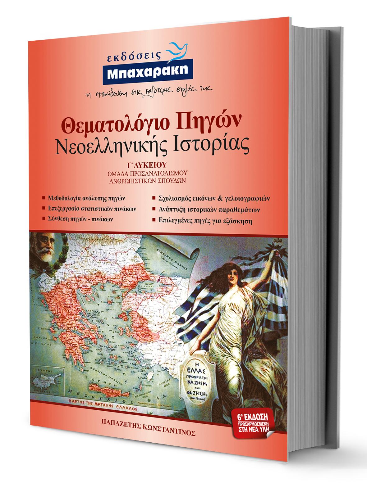Εκδόσεις Μπαχαράκη: Βίβλίο με τίτλο: ΘΕΜΑΤΟΛΟΓΙΟ ΠΗΓΩΝ ΝΕΟΕΛΛΗΝΙΚΗΣ ΙΣΤΟΡΙΑΣ Ανθρωπιστικών Σπουδών Γ΄ Λυκείου