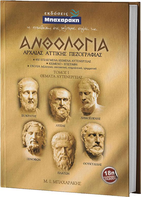 Εκδόσεις Μπαχαράκη: ΑΝΘΟΛΟΓΙΑ Αρχαίας Αττικής Πεζογραφίας Θέματα Αυτενέργειας 1ος τόμος