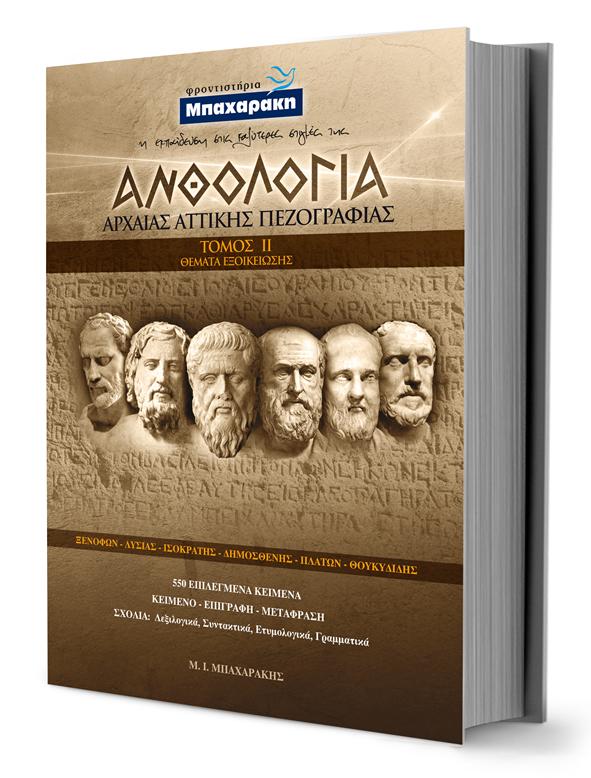 Εκδόσεις Μπαχαράκη: Βίβλίο με τίτλο: ΑΝΘΟΛΟΓΙΑ Αρχαίας Αττικής Πεζογραφίας Θέματα εξοικείωσης  2ος τόμος