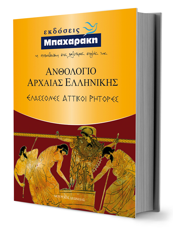 Εκδόσεις Μπαχαράκη: Βίβλίο με τίτλο: ΑΝΘΟΛΟΓΙΟ των Ελάσσονων Ρητόρων της Αρχαίας Ελληνικής