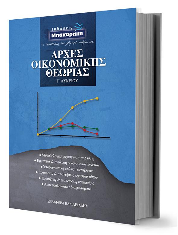 Εκδόσεις Μπαχαράκη: Βίβλίο με τίτλο: ΑΡΧΕΣ ΟΙΚΟΝΟΜΙΚΗΣ ΘΕΩΡΙΑΣ Σπουδών Οικονομίας και Πληροφορικής Γ΄ Λυκείου