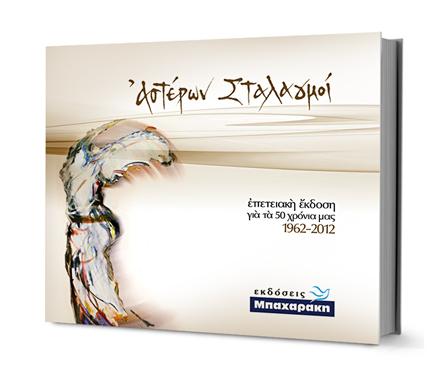 Εκδόσεις Μπαχαράκη: Βίβλίο με τίτλο: ΑΣΤΕΡΩΝ ΣΤΑΛΑΓΜΟΙ