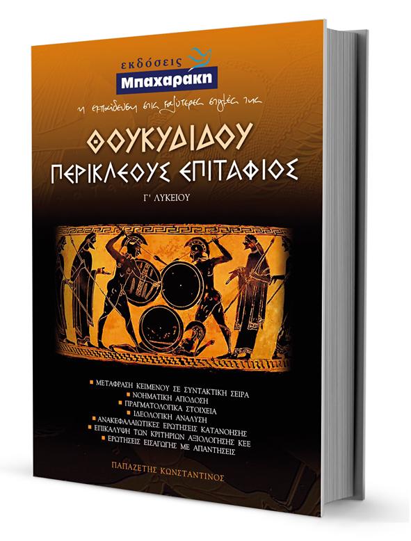 Εκδόσεις Μπαχαράκη: Βίβλίο με τίτλο: ΠΕΡΙΚΛΕΟΥΣ ΕΠΙΤΑΦΙΟΣ Γ΄ Λυκείου