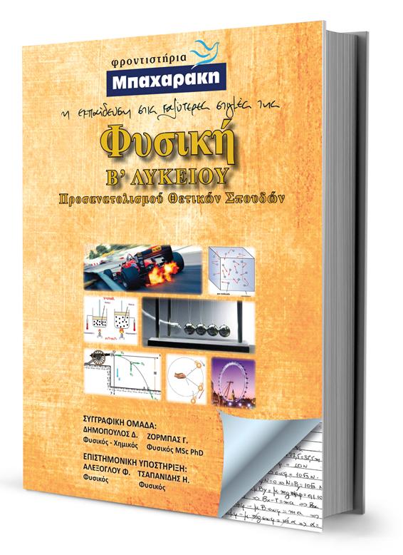 Εκδόσεις Μπαχαράκη: Βίβλίο με τίτλο: ΦΥΣΙΚΗ Θετικών σπουδών Β΄ Λυκείου
