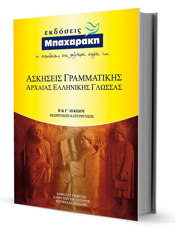 Εκδόσεις Μπαχαράκη: Βίβλίο με τίτλο: ΑΣΚΗΣΕΙΣ ΓΡΑΜΜΑΤΙΚΗΣ ΑΡΧΑΙΑΣ ΕΛΛΗΝΙΚΗΣ
