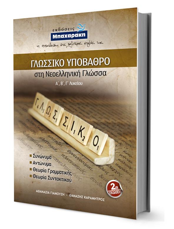 Εκδόσεις Μπαχαράκη: Βίβλίο με τίτλο: ΓΛΩΣΣΙΚΟ ΥΠΟΒΑΘΡΟ ΣΤΗΝ ΝΕΟΕΛΛΗΝΙΚΗ ΓΛΩΣΣΑ Α΄ – Β΄ – Γ΄ Λυκείου