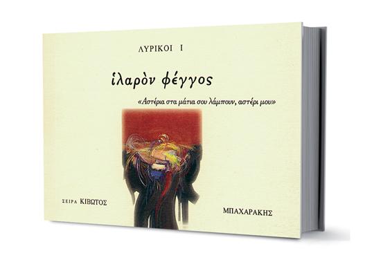 Εκδόσεις Μπαχαράκη: ΚΙΒΩΤΟΣ ΖΩΣΑΣ ΣΙΩΠΗΣ 2ος τόμος – ΛΥΡΙΚΟΙ I (Ιλαρόν φέγγος)
