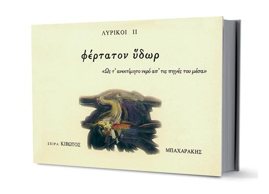 Εκδόσεις Μπαχαράκη: Βίβλίο με τίτλο: ΚΙΒΩΤΟΣ ΖΩΣΑΣ ΣΙΩΠΗΣ 3ος τόμος – ΛΥΡΙΚΟΙ ΙΙ (Φέρτατον ύδωρ)