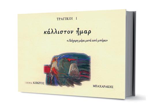 Εκδόσεις Μπαχαράκη: Βίβλίο με τίτλο: ΚΙΒΩΤΟΣ ΖΩΣΑΣ ΣΙΩΠΗΣ 4ος τόμος – ΤΡΑΓΙΚΟΙ Ι (Κάλλιστον ήμαρ)