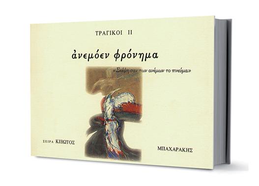 Εκδόσεις Μπαχαράκη: Βίβλίο με τίτλο: ΚΙΒΩΤΟΣ ΖΩΣΑΣ ΣΙΩΠΗΣ 5ος τόμος – ΤΡΑΓΙΚΟΙ ΙΙ (Ανεμόεν φρόνημα)