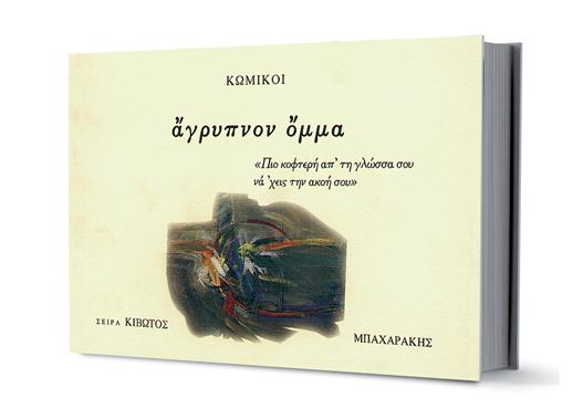Εκδόσεις Μπαχαράκη: Βίβλίο με τίτλο: ΚΙΒΩΤΟΣ ΖΩΣΑΣ ΣΙΩΠΗΣ 6ος τόμος – ΚΩΜΙΚΟΙ (Άγρυπνον όμμα)
