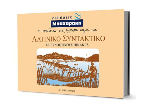 Εκδόσεις Μπαχαράκη: Βίβλίο με τίτλο: ΣΥΝΤΑΚΤΙΚΟ της Λατινικής Γλώσσας
