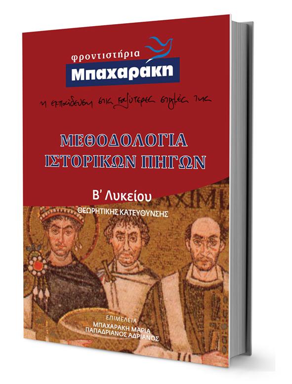 Εκδόσεις Μπαχαράκη: Βίβλίο με τίτλο: ΜΕΘΟΔΟΛΟΓΙΑ ΑΝΑΛΥΣΗΣ ΙΣΤΟΡΙΚΩΝ ΠΗΓΩΝ Γενικής Παιδείας Β΄ Λυκείου