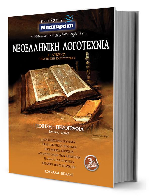 Εκδόσεις Μπαχαράκη: Βίβλίο με τίτλο: ΝΕΟΕΛΛΗΝΙΚΗ ΛΟΓΟΤΕΧΝΙΑ Ανθρωπιστικών Σπουδών Γ΄ Λυκείου