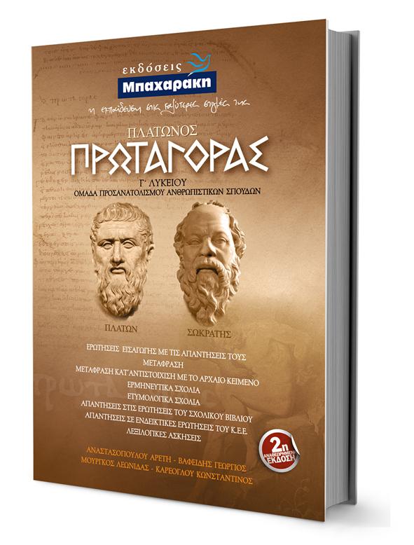 Εκδόσεις Μπαχαράκη: Βίβλίο με τίτλο: ΠΛΑΤΩΝΟΣ ΠΡΩΤΑΓΟΡΑΣ Ανθρωπιστικών Σπουδών Γ΄ Λυκείου