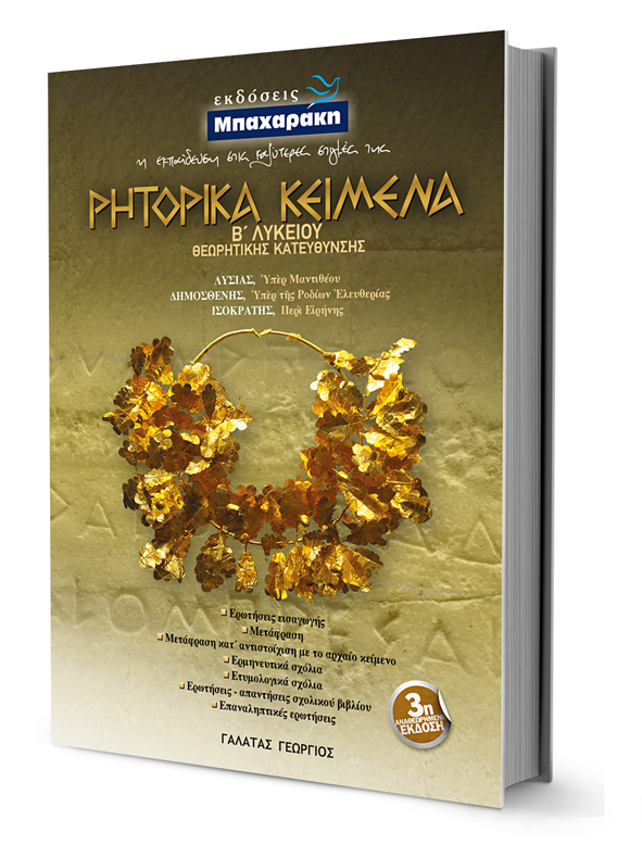 Εκδόσεις Μπαχαράκη: Βίβλίο με τίτλο: ΡΗΤΟΡΙΚΑ ΚΕΙΜΕΝΑ Ανθρωπιστικών Σπουδών Β΄ Λυκείου