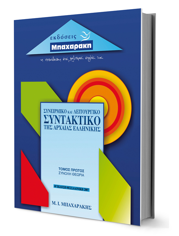 Εκδόσεις Μπαχαράκη: Βίβλίο με τίτλο: ΣΥΝΤΑΚΤΙΚΟ Συνειρμικό και Λειτουργικό της Αρχαίας Ελληνικής – 1ος τόμος