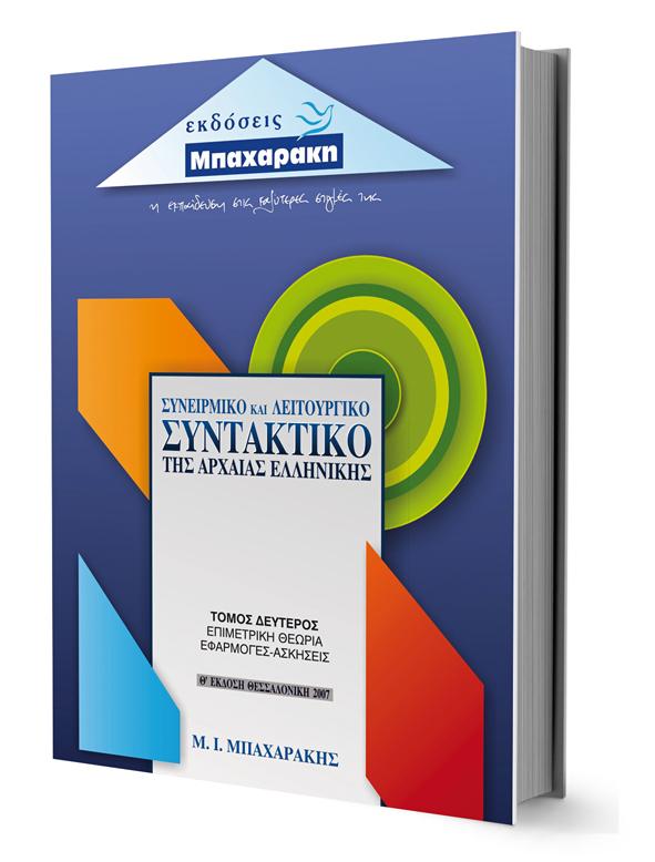 Εκδόσεις Μπαχαράκη: Βίβλίο με τίτλο: ΣΥΝΤΑΚΤΙΚΟ Συνειρμικό και Λειτουργικό της Αρχαίας Ελληνικής – 2ος τόμος