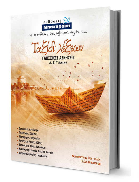 Εκδόσεις Μπαχαράκη: Βίβλίο με τίτλο: ΤΑΞΙΔΙ ΛΕΞΕΩΝ A΄ – Β΄ – Γ΄ Λυκείου