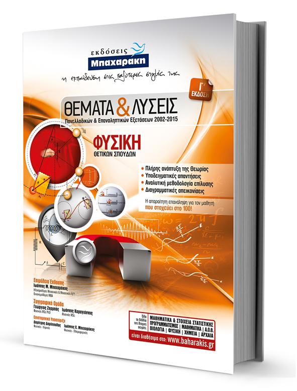 Εκδόσεις Μπαχαράκη: Βίβλίο με τίτλο: ΘΕΜΑΤΑ & ΛΥΣΕΙΣ ΠΑΝΕΛΛΑΔΙΚΩΝ ΕΞΕΤΑΣΕΩΝ 2002-2015  ΦΥΣΙΚΗ