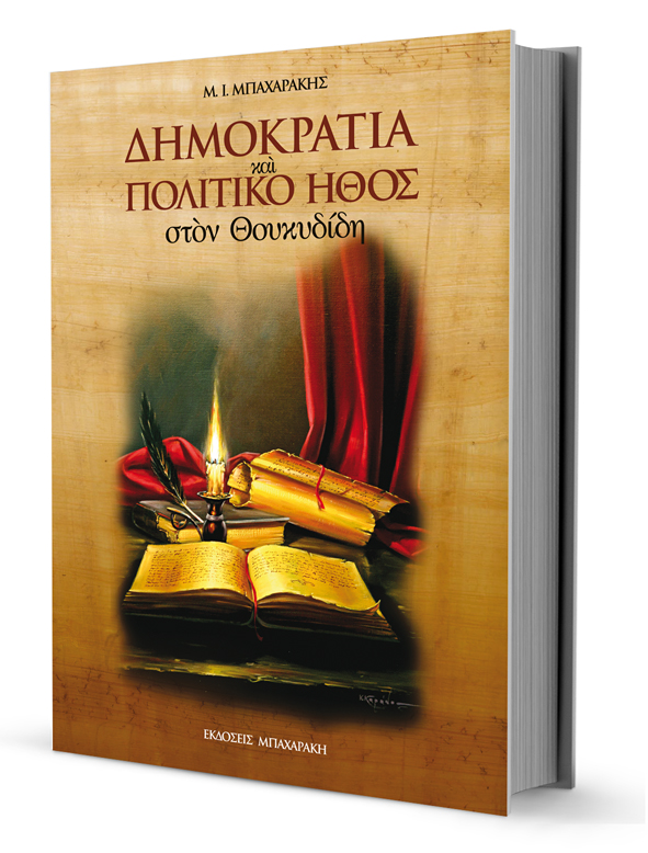 Εκδόσεις Μπαχαράκη: Βίβλίο με τίτλο: ΔΗΜΟΚΡΑΤΙΑ και ΠΟΛΙΤΙΚΟ ΗΘΟΣ στον Θουκυδίδη