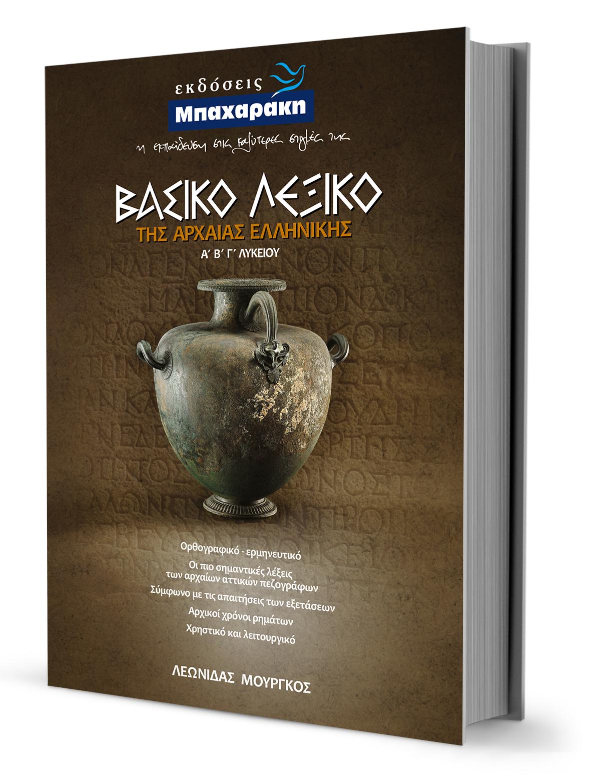 Εκδόσεις Μπαχαράκη: ΒΑΣΙΚΟ ΛΕΞΙΚΟ της Αρχαίας Ελληνικής Α΄, Β', Γ' Λυκείου