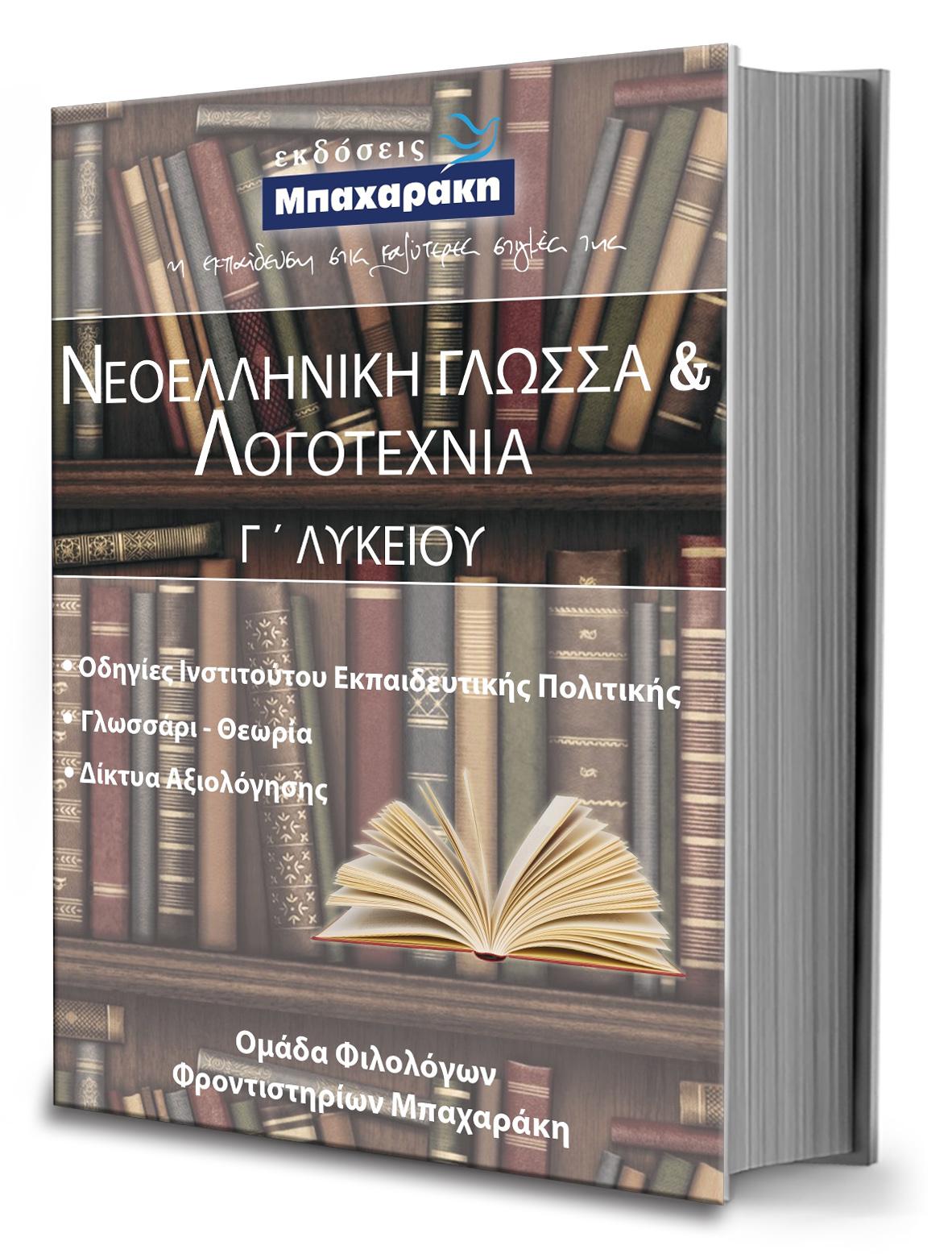 Εκδόσεις Μπαχαράκη: ΝΕΟΕΛΛΗΝΙΚΗ ΓΛΩΣΣΑ & ΛΟΓΟΤΕΧΝΙΑ Γ' Λυκείου, 1ος τόμος