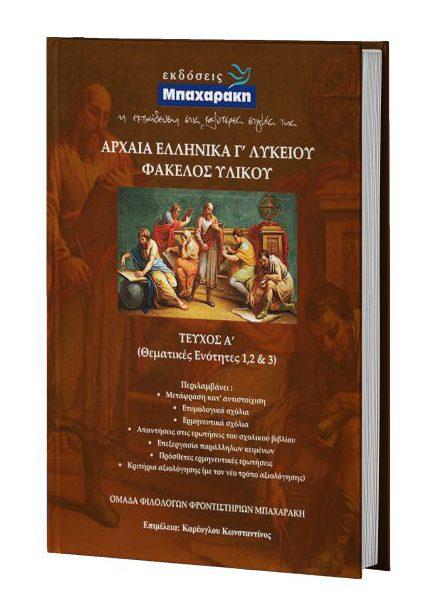 Εκδόσεις Μπαχαράκη: ΦΑΚΕΛΟΣ ΥΛΙΚΟΥ Γ΄ Λυκείου 1ος τόμος
