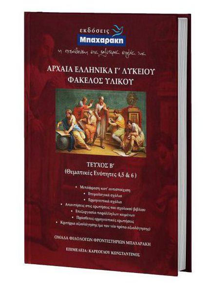Εκδόσεις Μπαχαράκη: ΦΑΚΕΛΟΣ ΥΛΙΚΟΥ Γ΄ Λυκείου 2ος τόμος