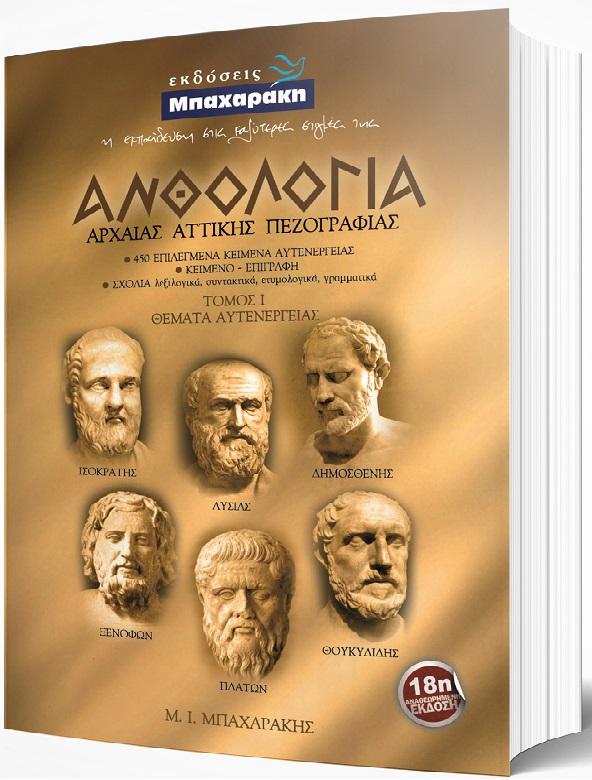 Εκδόσεις Μπαχαράκη: Βίβλίο με τίτλο: ΑΝΘΟΛΟΓΙΑ Αρχαίας Αττικής Πεζογραφίας Θέματα Αυτενέργειας 1ος τόμος