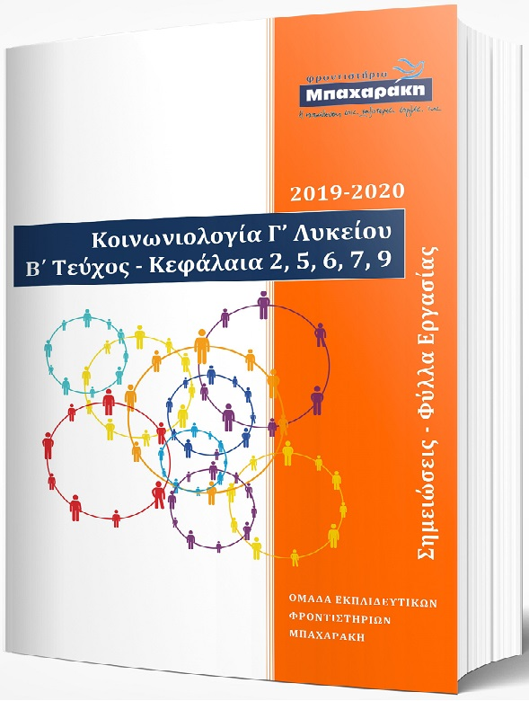 Εκδόσεις Μπαχαράκη: ΚΟΙΝΩΝΙΟΛΟΓΙΑ Γ΄ Λυκείου 2ος τόμος