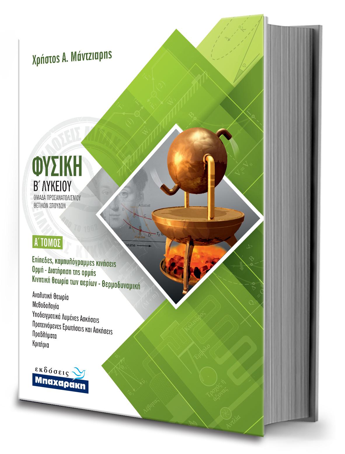 Εκδόσεις Μπαχαράκη: Βίβλίο με τίτλο: ΦΥΣΙΚΗ ΘΕΤΙΚΩΝ ΣΠΟΥΔΩΝ, Β' λυκείου,  1ος τόμος