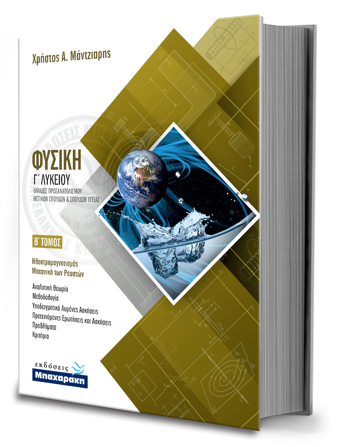 Εκδόσεις Μπαχαράκη: Βίβλίο με τίτλο: ΦΥΣΙΚΗ ΘΕΤΙΚΩΝ ΣΠΟΥΔΩΝ, Γ' λυκείου,  2ος τόμος