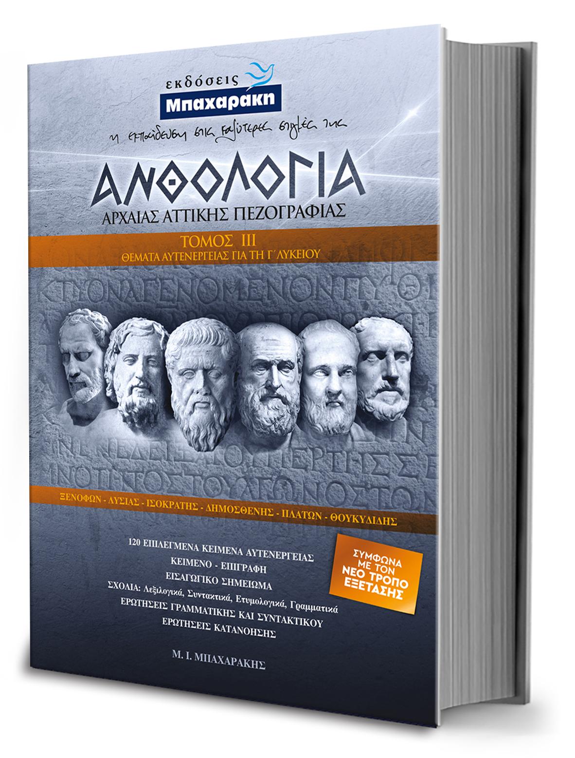 Εκδόσεις Μπαχαράκη: Βίβλίο με τίτλο: ΑΝΘΟΛΟΓΙΑ Αρχαία Αττικής Πεζογραφίας Θέματα Αυτενέργειας 3ος τόμος
